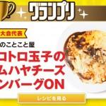 omurice-japan.jpg