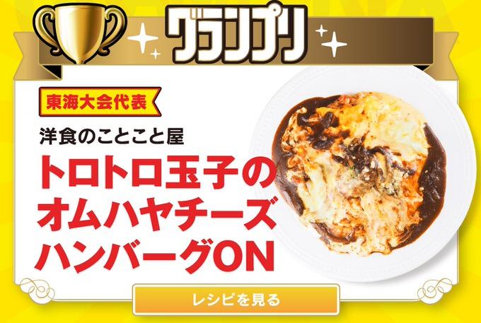 日本一のオムライス!名古屋「洋食のことこと屋」の「トロトロ玉子のオムハヤシチーズ ハンバーグON」に決定