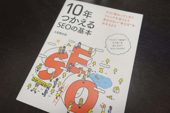 Seo 10years basic 1