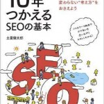seo-10years-basic