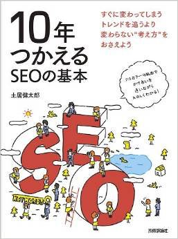 SEOの基本、考え方、大前提が詰まった「10年つかえるSEOの基本」