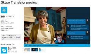 リアル翻訳こんにゃくと話題のリアルタイム音声翻訳「Skype Translator」が誰でも利用可能に!