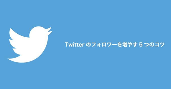 Twitter pr account