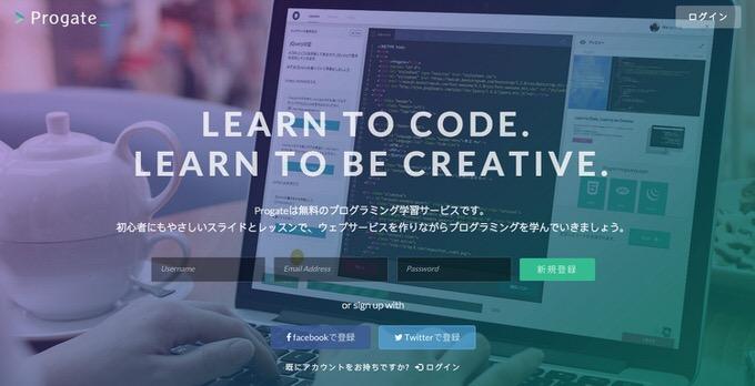 プログラミングを基礎から無料で学べる「Progate」がパワーアップして使いやすくなってるよ!