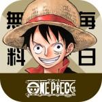 ONE PIECE 無料連載公式アプリ-1