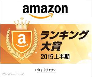 Amazonランキング大賞2015上半期が発表!和書第1位は「日めくり まいにち、修造!」