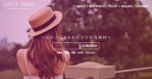 女子向け写真素材!思わず胸キュンするフリー写真素材サイト「GIRLY DROP」が公開