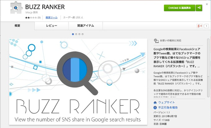 Chrome extention buzz ranker 1