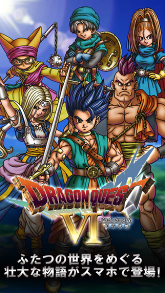 Dragonquest 6 2