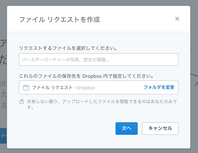 Dropbox filerequest 2
