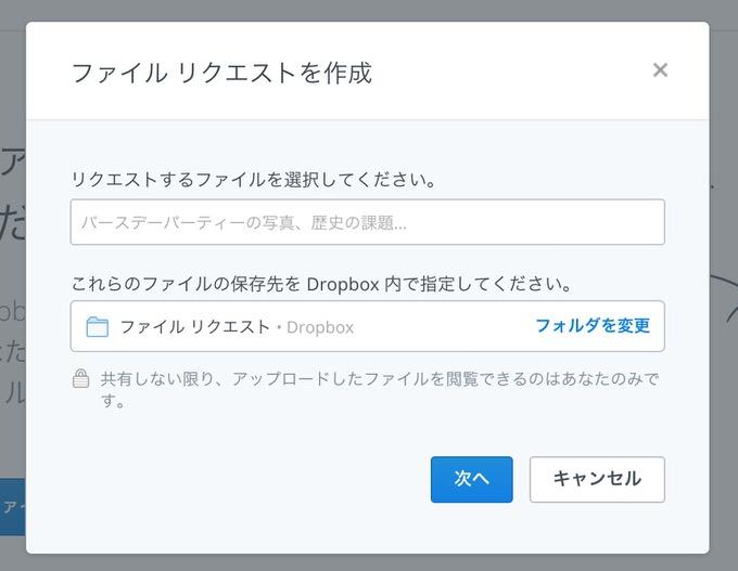 Dropbox filerequest 2
