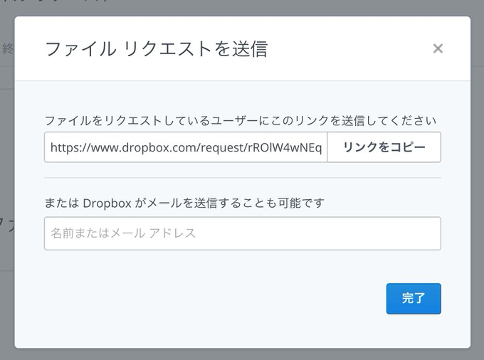 Dropbox filerequest 3
