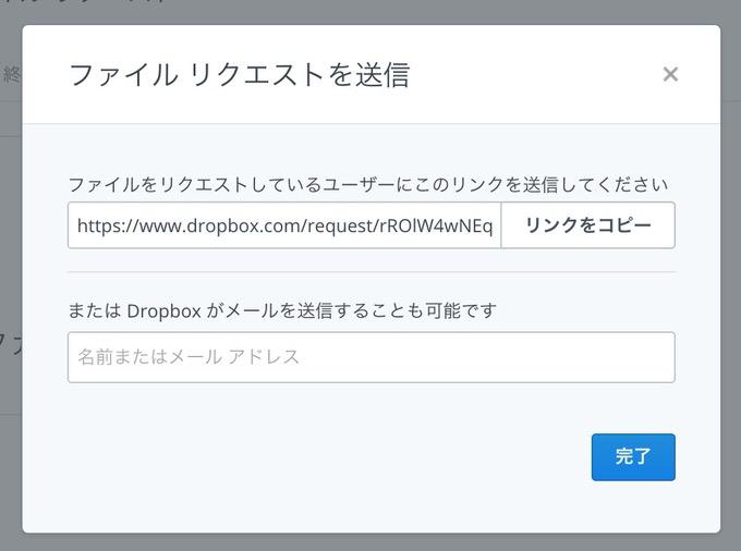 Dropbox filerequest 3