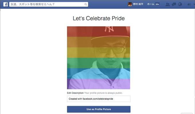 Facebook アメリカでの同性婚合法化を祝ってプロフィールアイコンをレインボーにする機能を公開