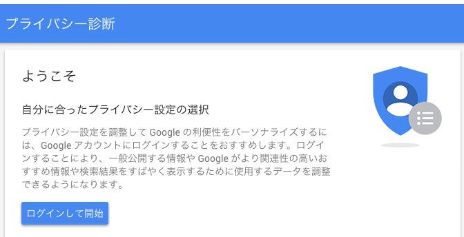 Google myaccount 1