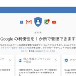 Googleユーザーは全員要チェック!アカウントのプライバシー/セキュリティ情報をチェックできるツールが公開