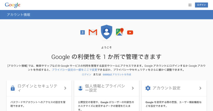 Google myaccount