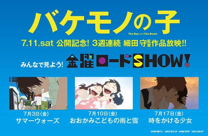 3週連続テレビ放送!細田守監督作品「サマーウォーズ」「時をかける少女」「おおかみこどもの雨と雪」