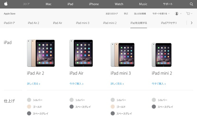Apple  初代「iPad mini」を販売終了