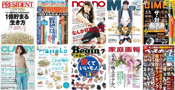 月500円で雑誌130誌以上、マンガ1000作品以上読み放題!ソフトバンクが「ブック放題」を6月下旬に開始