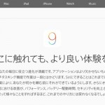 ios9-preview.jpg