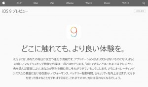 iOS 9の新機能を全部紹介!公式プレビューページが公開!