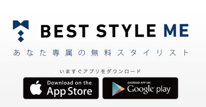 Iphone app best style me 1