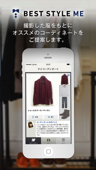 Iphone app best style me 4