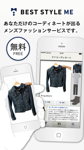 Iphone app best style me 6