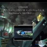 iPhone版「ファイナルファンタジー 7」が今夏リリース!