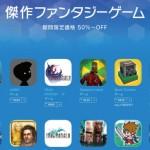 iphoneapp-sale.jpg