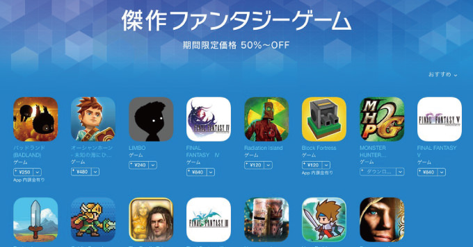 Iphoneapp sale