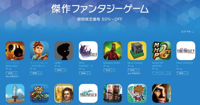 FFやモンハンなど人気ゲームが軒並み半額以下!App Storeで「傑作ファンタジーゲーム」を開催中