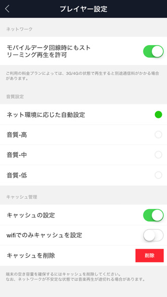 Line music 5