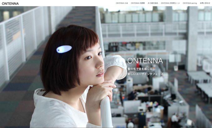これは素敵だ!髪の毛で音を感じる新しいユーザインタフェース「ONTENNA」