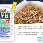 【悲報】ペヤングが売れすぎて、関東以外の発売再開を延期!
