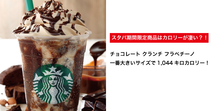 Starbucks chocolate crunch