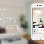 新築分譲マンション購入支援アプリ「TALKIE(トーキー)」が正式リリース!グッドパッチ、アットホームの共同事業