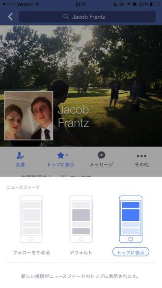 友達のプロフィールページ 02 メニュー