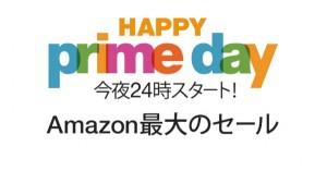 絶対見逃すな!Amazon最大のセール「prime day(プライムデー)」7月15日0時より24時間限定で開催