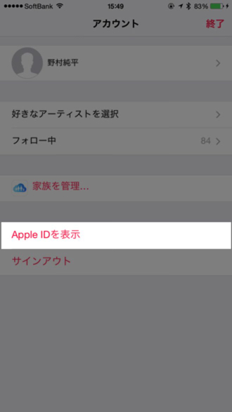 Apple music automatic updating 2