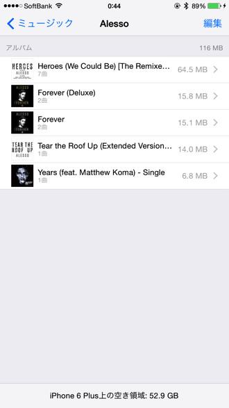 Apple music delete 2