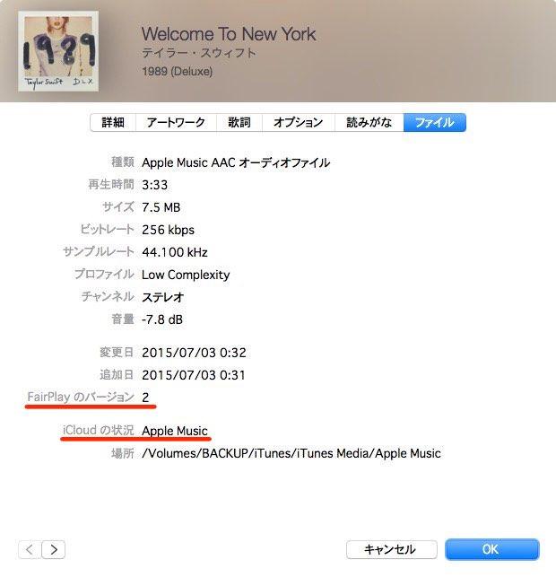 Apple music drm 1