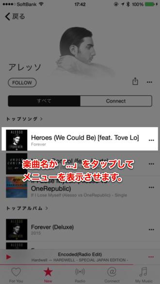 Apple music offline download 1