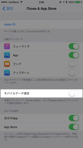 Apple music wifi streaming 4