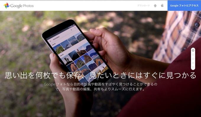 「Google+ フォト」サービス終了、8月1日より「Googleフォト」へ一本化