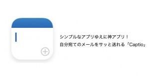 シンプルゆえに神アプリ!自分宛てのメールをサッと送るのに超便利な「Captio」