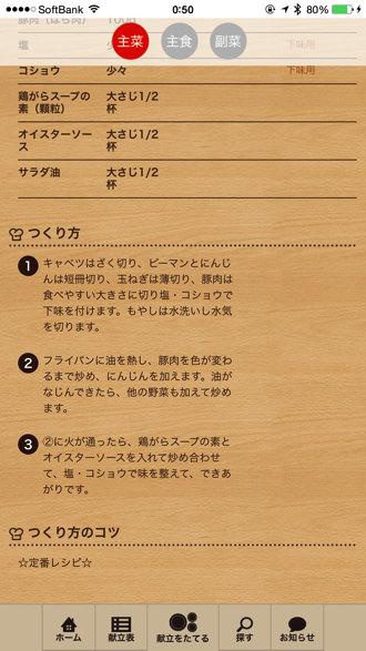 Iphoneapp menew 10