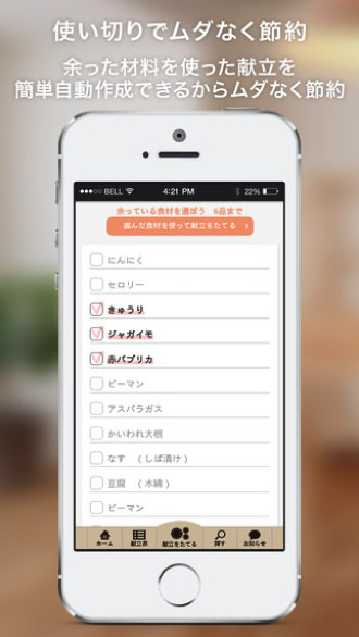 Iphoneapp menew 3