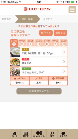 Iphoneapp menew 6